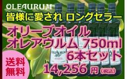 【大幅値引き】皆様に愛されて大好評ロングセラー オリーブオイルオレアウルム750ml 6本セット