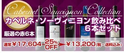 カベルネ・ソーヴィニヨン飲み比べ6本セット(赤ワイン)25%オフ★13,200円で税込・送料無料!