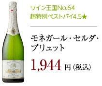 ワイン王国No.64超特別ベストバイ4.5★モネガール・セルダ・ブリュット1,620 円(税込)