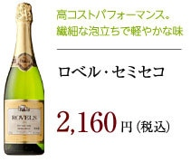 高コストパフォーマンス。繊細な泡立ちで軽やかな味ロべル・セミセコ2,160 円(税込)
