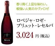 香り高く上品な味わい。根強い人気のカヴァロゼロべジャ・ロゼ・ブリュット・レセルバ3,024 円(税込)