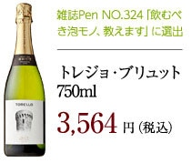 雑誌Pen NO.324「飲むべき泡モノ、教えます」に選出トレジョ・ブリュット750ml 3,564 円(税込)