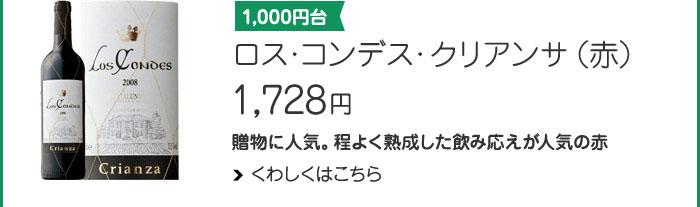 1,000円台ロス・コンデス・クリアンサ(赤)1,728円贈物に人気。程よく熟成した飲み応えが人気の赤