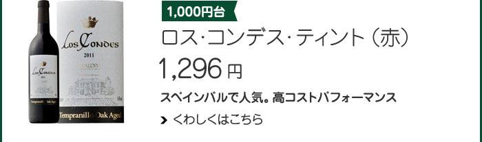 1,000円台ロス・コンデス・ティント(赤)1,296円スペインバルで人気。高コストパフォーマンス