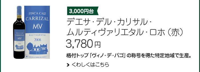 3,000円台デエサ・デル・カリサル・ムルティヴァリエタル・ロホ (赤)3,780円格付トップ「ヴィノ・デ・パゴ」の称号を得た特定地域で生産。