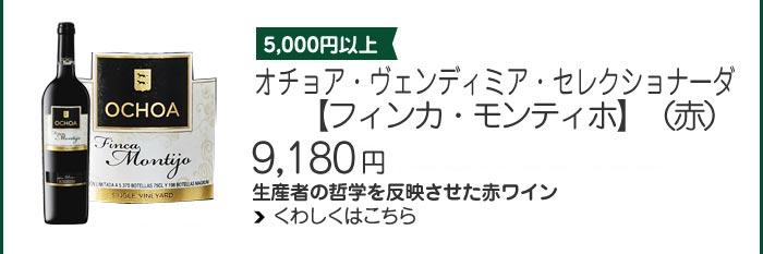 5,000円以上プロトス・グラン・レセルバ (赤)9,180円王室御用達。世界のソムリエに愛される最高峰赤