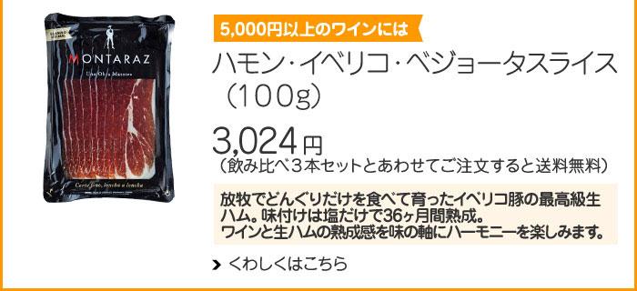 5,000円以上のワインにはハモン・イベリコ・ベジョータスライス(100g)価格3,024円(飲み比べ3本セットとあわせてご注文すると送料無料)放牧でどんぐりだけを食べて育ったイベリコ豚の最高級生ハム。味付けは塩だけで36ヶ月間熟成。ワインと生ハムの熟成感を味の軸にハーモニーを楽しみます。