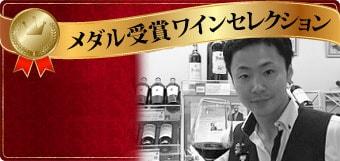 メダル受賞ワインセレクション