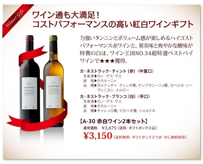 ワイン通も大満足!コストパフォーマンスの高い紅白ワインギフト