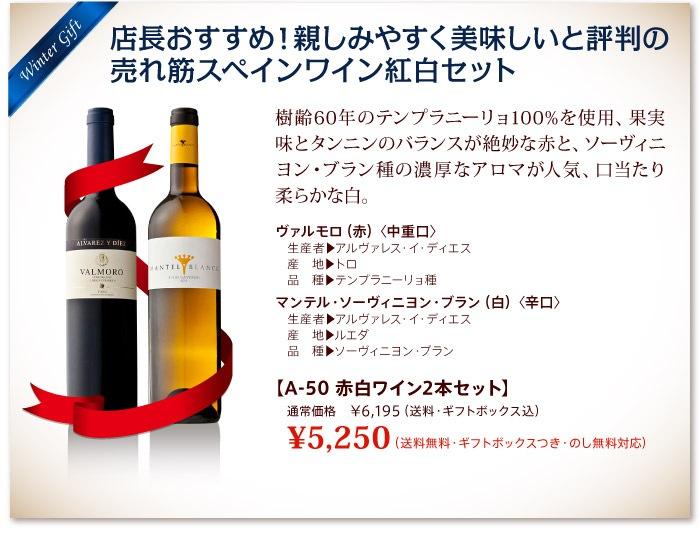 店長おすすめ!親しみやすく美味しいと評判の売れ筋スペインワイン紅白セット