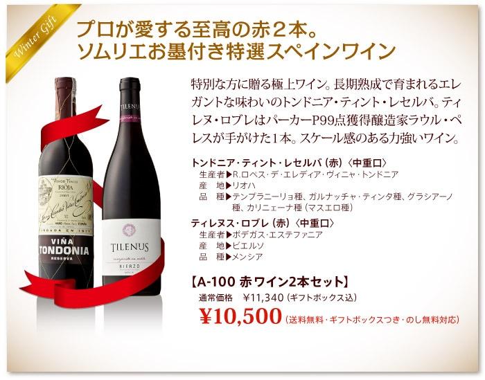 プロが愛する至高の赤2本。ソムリエお墨付き特選スペインワイン