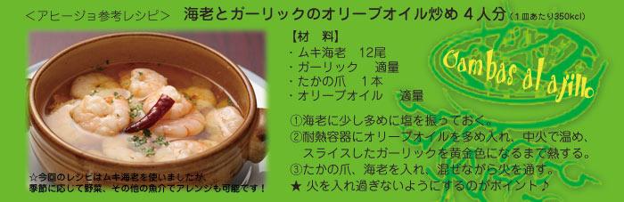 アヒージョのレシピ