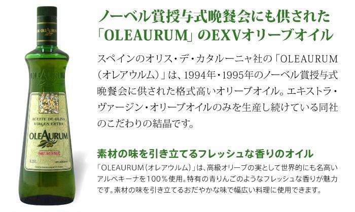 ノーベル賞授与式晩餐会にも供された「OLEAURUM」のEXVオリーブオイル スペインのオリス・デ・カタルーニャ社の「OLEAURUM(オレアウルム)」は、1994年・1995年のノーベル賞授与式晩餐会に供された格式高いオリーブオイル。エキストラ・ヴァージン・オリーブオイルのみを生産し続けている同社のこだわりの結晶です。 素材の味を引き立てるフレッシュな香りのオイル 「OLEAURUM(オレアウルム)」は、高級オリーブの実として世界的にも名高いアルベキーナを100%使用。特有の青りんごのようなフレッシュな香りが魅力です。素材の味を引き立てるおだやかな味で幅広い料理に使用できます。