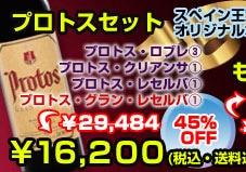 スペイン皇室御用達赤ワイン6本セット!木箱プレゼント【驚きの45%OFF】¥29,484→¥16,200〈税込・送料無料〉!!!