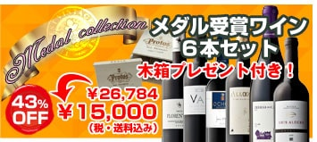 スペインが世界に誇るメダル受賞の逸品赤ワイン6本【木箱プレゼント付】¥26,784→【43%オフ】¥15,000(税込・送料無料!)