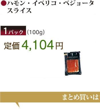 ●ハモン・イベリコ・ベジョータスライス 送 料 無 料(クール便)(沖縄・離島を除く) 1パック(100g)¥3,564 → ¥3,024