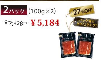 2パック(100g×2)¥7,128 → ¥5,184