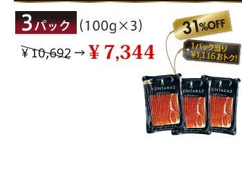 3パック(100g×3)¥10,692 → ¥7,344