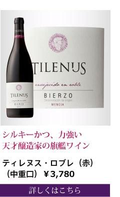シルキーかつ、力強い天才醸造家の旗艦ワイン ティレヌス・ロブレ(赤)(中重口)¥3,780
