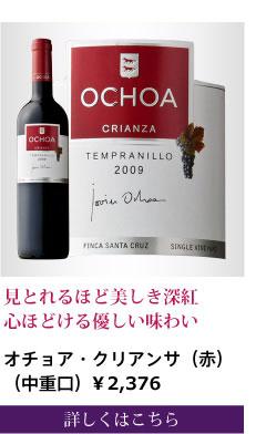 見とれるほど美しき深紅心ほどける優しい味わい オチョア・クリアンサ(赤)(中重口)¥2,376