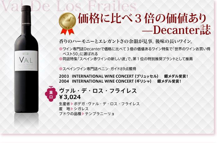 価格に比べ3倍の価値あり。Decanter誌。香りのハーモニーとエレガントさの余韻が見事。後味の長いワイン。ワイン専門雑誌Decanterで価格に比べて3倍の価値あるワイン特集で「世界のワインお買い得ベスト50」に選ばれる。同誌特集「スペイン赤ワインの新しい波」で、第1位の特別推奨ブランドとして推薦。ヴァル・デ・ロス・フライレス ボデガ・ヴァル・デ・ロス・フライレス シガレス