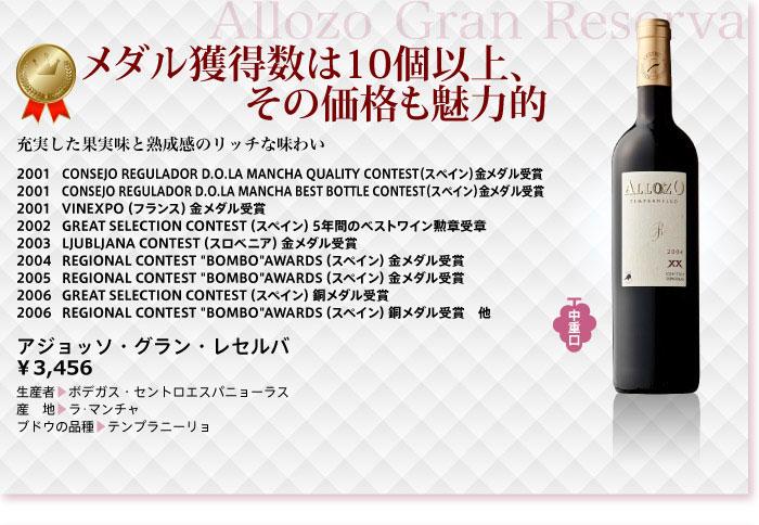 """メダル獲得数は10個以上、その価格も魅力的。充実した果実味と熟成感のリッチな味わい。CONSEJO REGULADOR D.O.LA MANCHA QUALITY CONTEST(スペイン)金メダル受賞 CONSEJO REGULADOR D.O.LA MANCHA BEST BOTTLE CONTEST(スペイン)金メダル受賞 VINEXPO(フランス)金メダル受賞 GREAT SELECTION CONTEST(スペイン)5年間のベストワイン勲章受章 LJUBLJANA CONTEST(スロベニア)金メダル受賞 REGIONAL CONTEST """"BOMBO""""AWARDS(スペイン)金メダル受賞 REGIONAL CONTEST """"BOMBO""""AWARDS(スペイン)金メダル受賞 GREAT SELECTION CONTEST(スペイン)銅メダル受賞 REGIONAL CONTEST """"BOMBO""""AWARDS(スペイン)銅メダル受賞 アジョッソ・グラン・レセルバ ボデガス・セントロエスパニョーラス ラ・マンチャ テンプラニーリョ"""