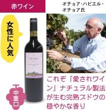 これぞ「愛されワイン」ナチュラル製法が生む完熟ブドウの穏やかな香り