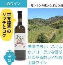 爽快であり、ふくよかフローラルな香りが広がるおしゃれな上級ワイン
