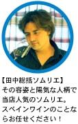 【田中勇司】その容姿と陽気な人柄で当店人気のソムリエ。スペインワインのことならお任せください!
