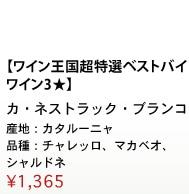 ワイン王国超特選ベストバイワイン3★