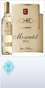 モスカテル種のアロマティックな味わい。たまには甘めのワインで乾杯