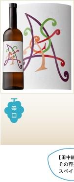 ガルナッチャ・ブランカ種のフローラルなアロマ。リッチでコクのあるワイン