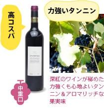 深紅のワインが秘めた力強くも心地よいタンニン&アロマリッチな果実味