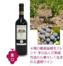 4種の厳選品種をブレンド 手の込んだ熟成方法から華々しく生まれる濃厚ワイン