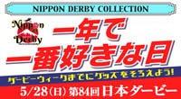 2017日本ダービーコレクション