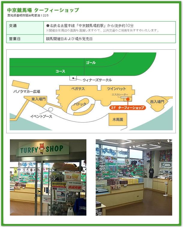中京競馬場店舗