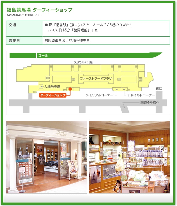 福島競馬場店舗