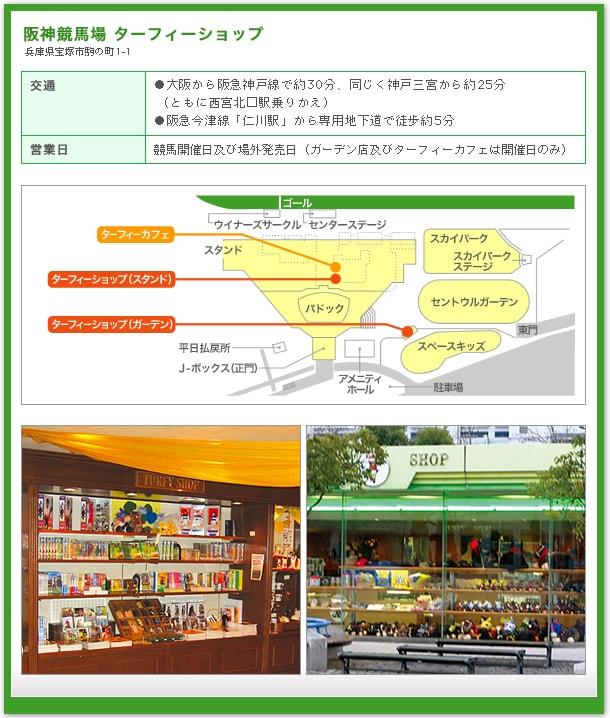 阪神競馬場店舗