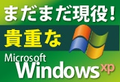 windowsXP搭載中古パソコン