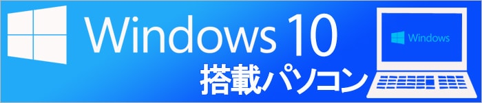 Windows10アップデート済中古パソコン
