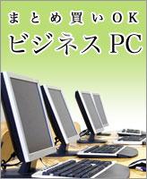 法人向けビジネスパソコン