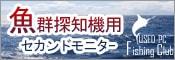 魚群探知機用セカンドモニター