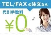 電話/FAX注文 OK