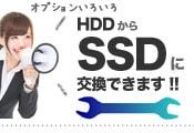 HDDからSSDに換装
