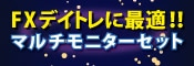オンライントレード(FX デイトレ)向けpc