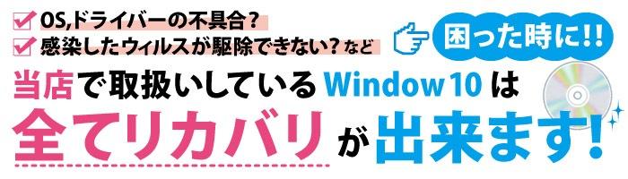 windows10リカバリ方法