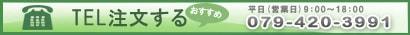 平日9時〜18時なら電話注文がオススメ(代引き手数料無料!)
