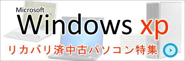 Windows XP搭載の激安パソコンコーナー
