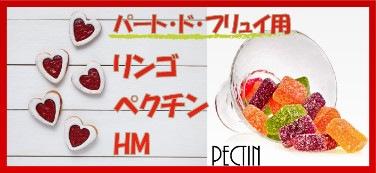 製菓用ペクチン〜リンゴペクチンHM