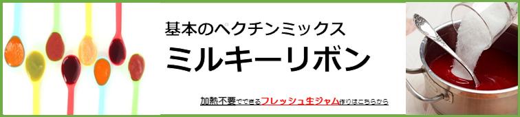ペクチンの購入〜ペクチンミックス(ミルキーリボン)